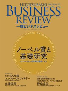 A4変形 HBR PDF作成用.indd