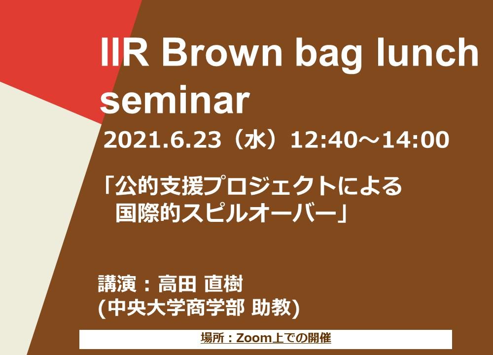 【ブラウンバッグランチセミナー】2021.6.23 高田 直樹