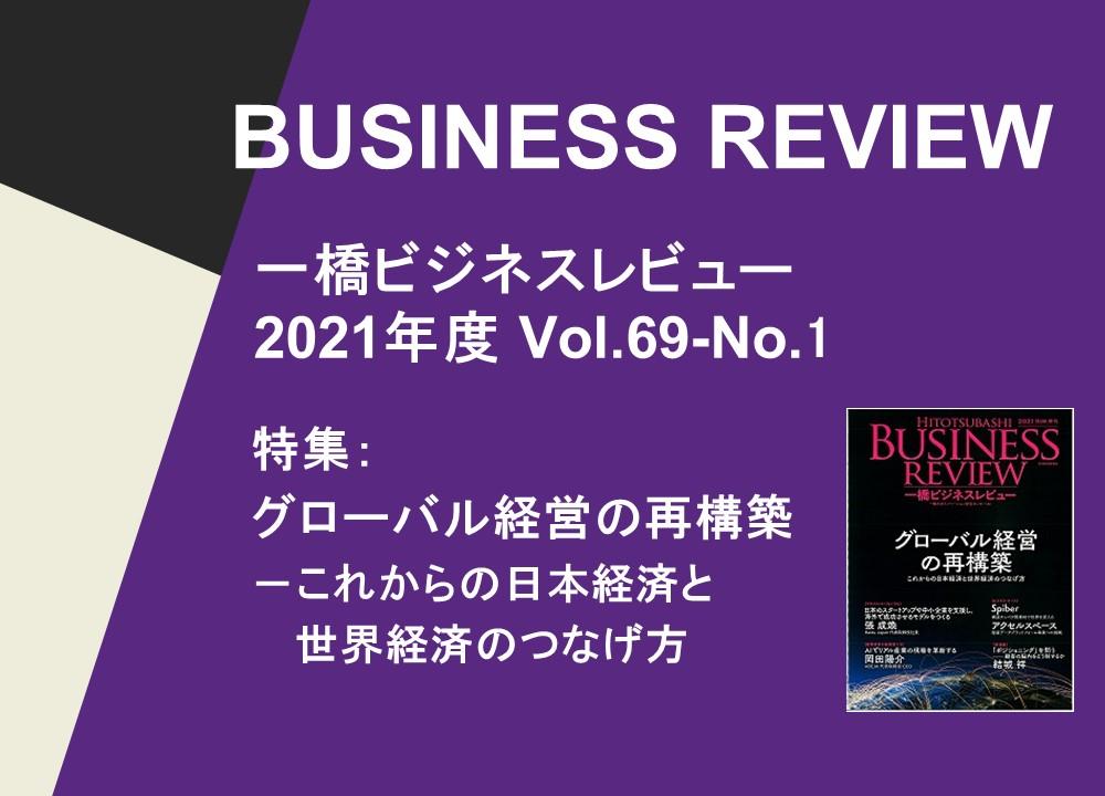 【一橋ビジネスレビュー】 2021年度 Vol.69-No.1