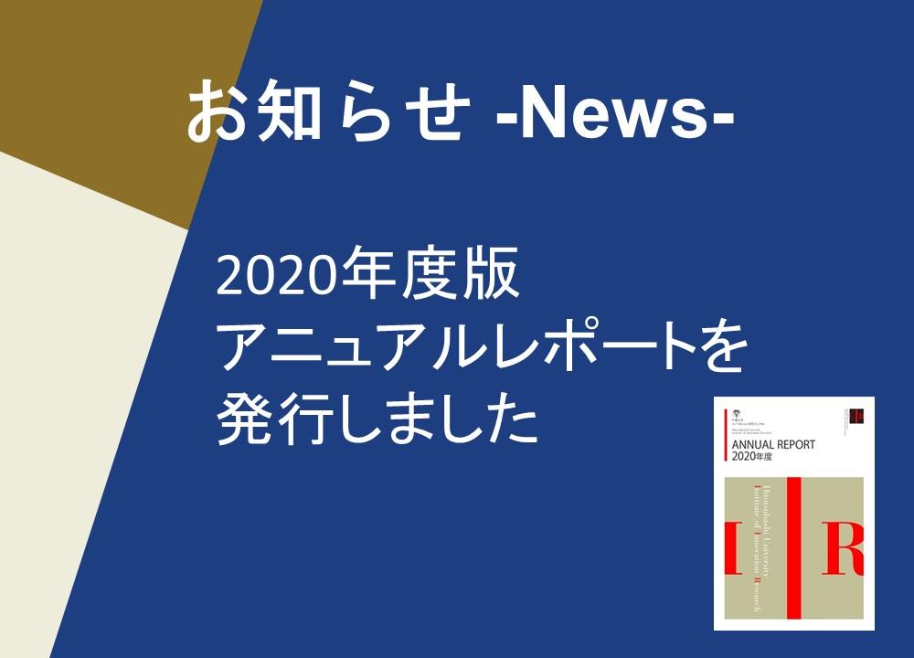 【お知らせ】2020年度版 アニュアルレポートを発行いたしました