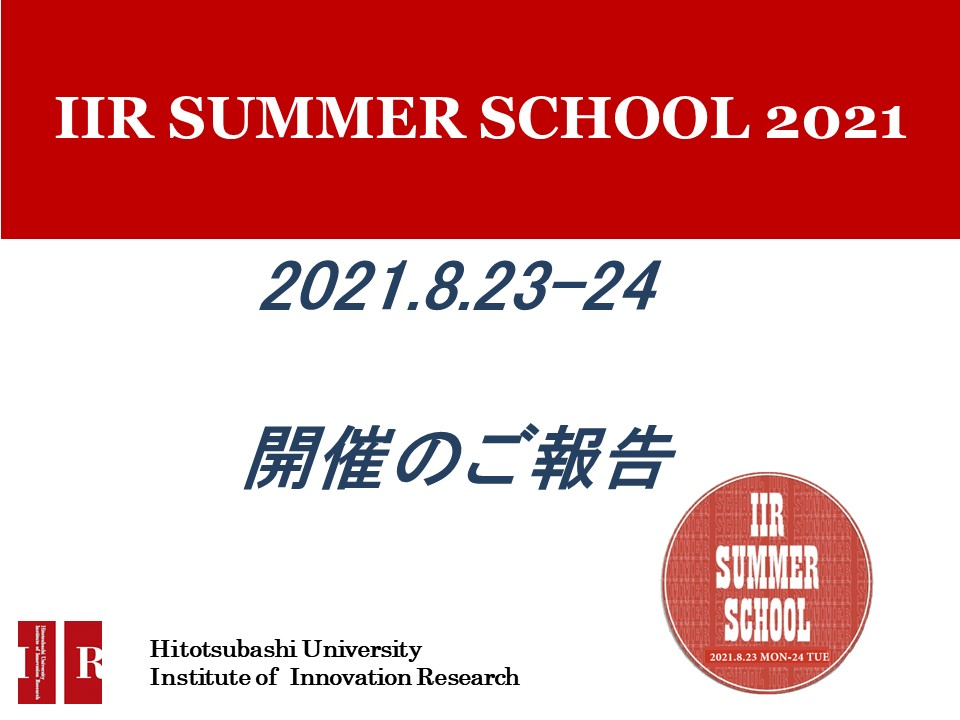 【開催のご報告】第12回 IIRサマースクール